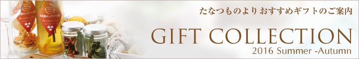 たなつものダイニング、七右ヱ門、福島拓景ギフト商品一覧はこちら。