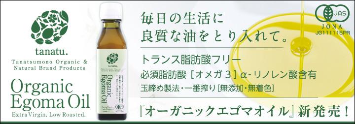 たなつものⓇ2ndブランド「tanatu」より、オーガニックエゴマオイルが新発売!